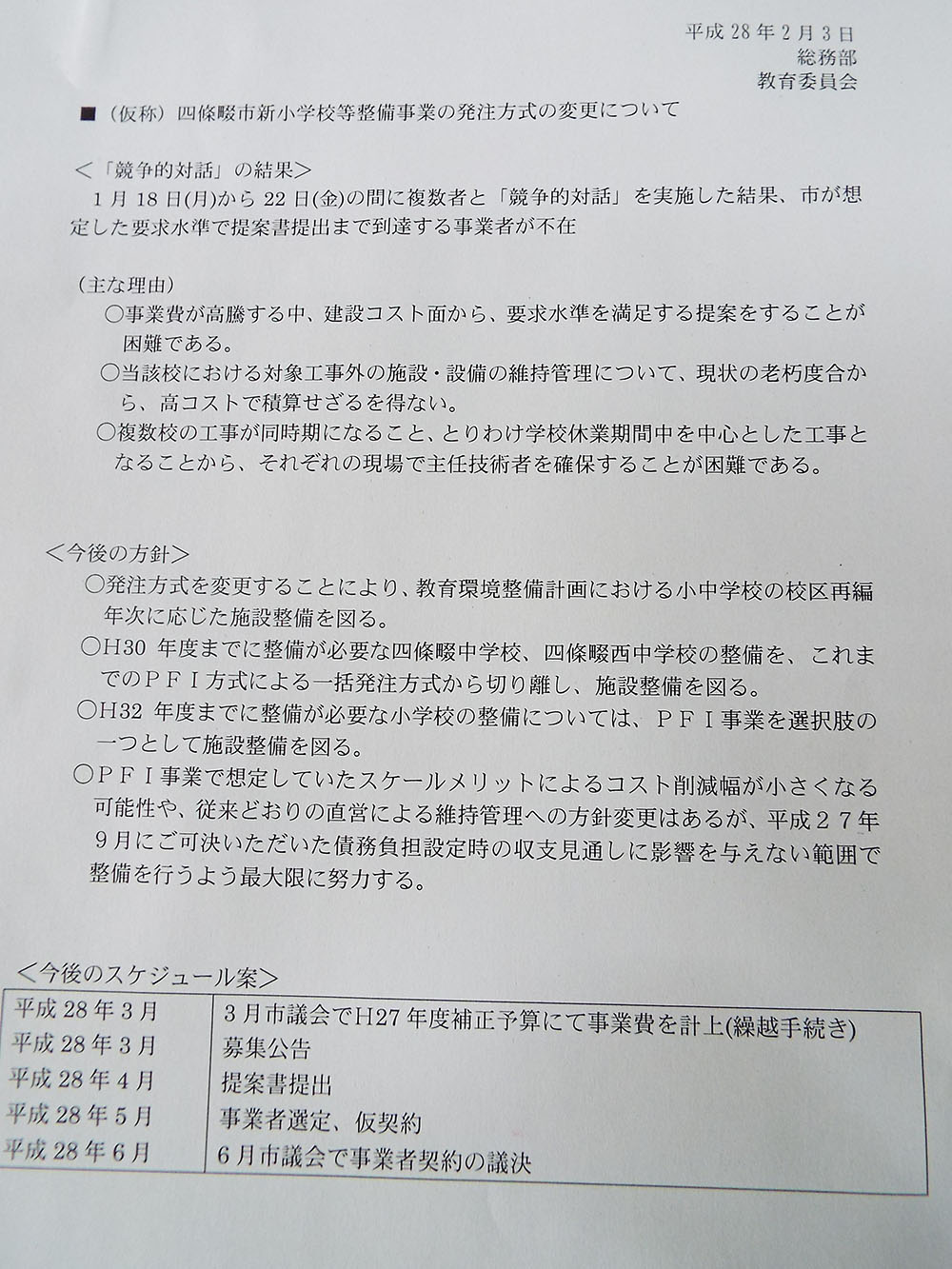 学校統廃合整備計画のPFI事業頓挫。市長・教育長はどう責任を取るのか!?