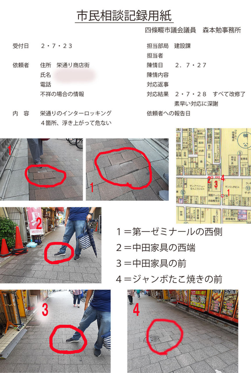 この連休中に、四條畷市楠公地区の栄通り商店街で歩道のインターロッキングの不具合が4箇所あり、昨日、建設課に補修をお願いしましたら、今日早速すべてきれいに改修して下さいました。高齢者の買い物の客が多いこの商店街、安心して通行できます。即座の対応を頂いた建設課職員の皆様方に心より御礼申し上げます。 #四條畷 #栄通り #インターロッキング